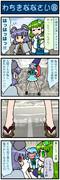 がんばれ小傘さん 1603