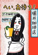 そらいぶ笑劇場(42) 堀井珈琲店