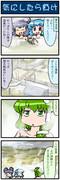 がんばれ小傘さん 1605