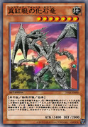 【遊戯王】真紅眼の化石竜【真紅眼】