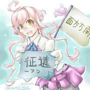 MAKIGUMOちゃん