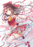 【例大祭12】桜色dyeing