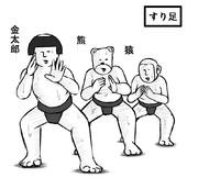相撲の稽古をする金太郎