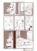 むっぽちゃんの憂鬱28