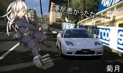 艦娘×車(GT6)-8 菊月