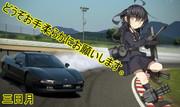 艦娘×車(GT6)ー9 三日月