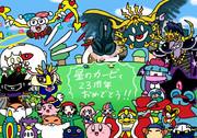 カービィ23周年おめでとう☆