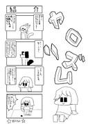 「ヤロリズム」表紙&4コマ「紹介」