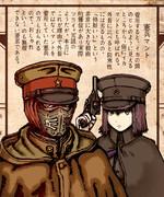 憲兵とイカマント