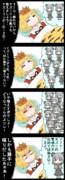 【四コマ】睡眠不足!星ちゃん!!