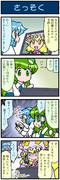 がんばれ小傘さん 1609