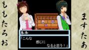 【元祖!桃太郎M@ster】会話画面【製作状況】