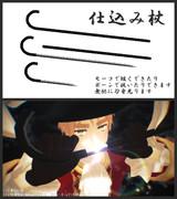 【MMDアクセサリ配布】仕込み杖