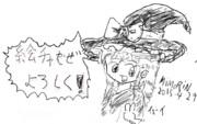 まりさ (絵チャ)