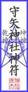 守矢神社の御札