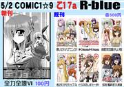 【お品書き】5/2 COMIC1☆9