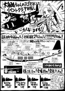 【艦これ】二式大艇ちゃん【秋津洲】