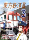 【例大祭12】東方鉄道員3 神様と小悪魔の災難行路【東D20b】