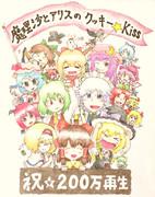 魔理沙とアリスのクッキーKiss 祝☆200万再生