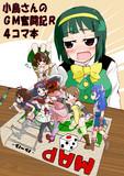 小鳥さんのGM奮闘記R 4コマ本表紙