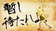 【OMF5】江戸の☆お殿さまっ♪verぴよちゃん【モデル配布】
