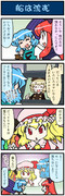がんばれ小傘さん 1612