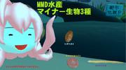 【MMD-OMF5】MMD水産マイナー生物3種