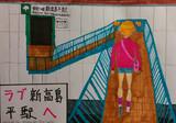 ラブ新高島平駅へ