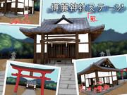 【MMD-OMF5】博麗神社風ステージ