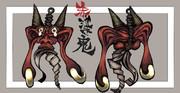 【魔種】赤泣き鬼
