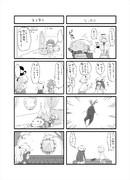 省エネ四コマ⑦