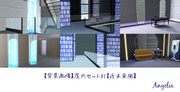 【背景画像】屋内セット01【近未来風】
