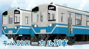 【配布】キハ32ローカル列車【OMF5】