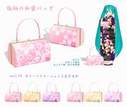 【MMD-OMF5】桜柄の和装バッグ