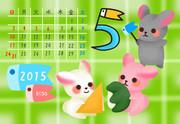 カレンダー2015.5