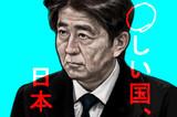 ・・・しい国、日本
