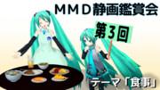 【第3回MMD静画鑑賞会】開催のお知らせ