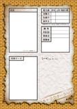 【印刷用】新・紙とペンとサイコロだけで冒険者になれるゲーム キャラクターシート
