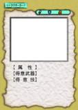 【印刷用】新・紙とペンとサイコロだけで冒険者になれるゲーム キャラクターカード