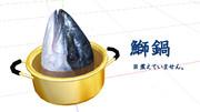 【OMF5】鰤鍋