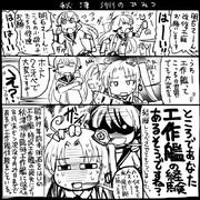 【艦これ】秋津洲の秘密【工作艦】