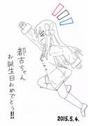 都古ちゃんお誕生日おめでとう!!
