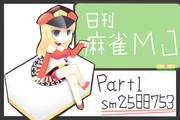 【実況】日刊 麻雀MJ 応援投稿!