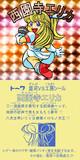ビックリマン風/アイドル八犬伝/西園寺エリカ