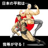 日本の平和は任せたまえ…