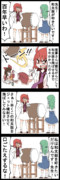 【四コマ】雷鼓の和太鼓教室!