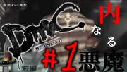 #1前編【内なる悪魔】DMCデビルメイクライ【電池メン角型】サムネ