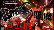 #1中編【内なる悪魔】DMCデビルメイクライ【電池メン角型】サムネ