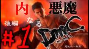 #1後編【内なる悪魔】DMCデビルメイクライ【電池メン角型】サムネ