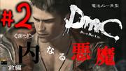 #2前編【内なる悪魔】DMCデビルメイクライ【電池メン角型】サムネ